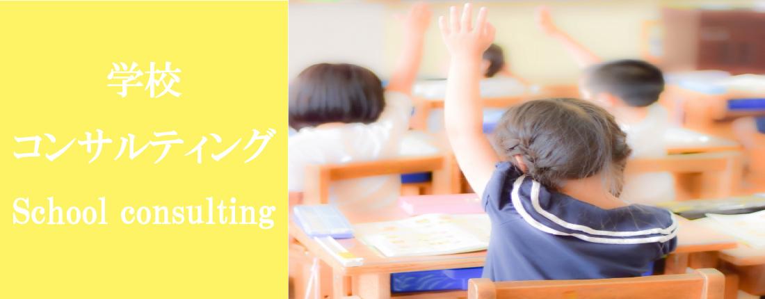 学校コンサルティング