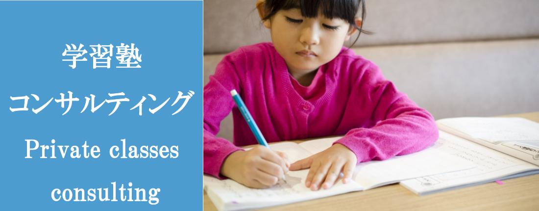 学習塾コンサルティング