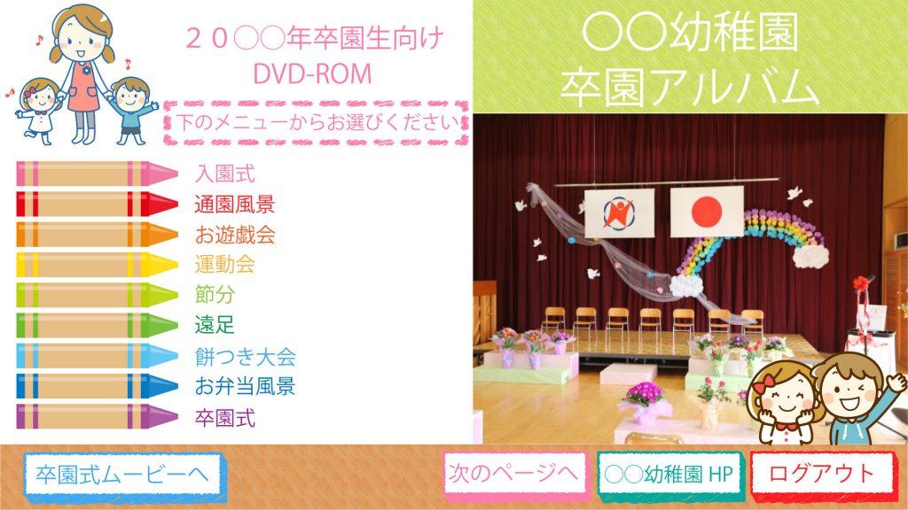 卒園アルバムDVD-ROM